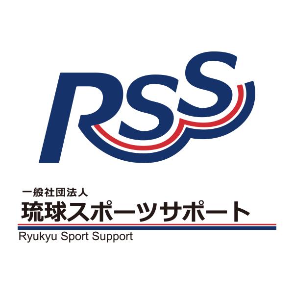 一般社団法人 琉球スポーツサポート